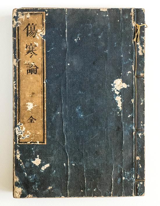 江戸時代に発行されていた『傷寒論』源保堂鍼灸院所蔵(C)東洋医学辞典