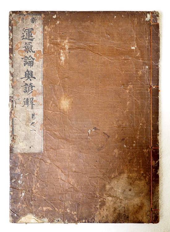 江戸時代に発行された岡本一抱の『運気論奥諺解』 (C)東洋医学・鍼灸・漢方辞典