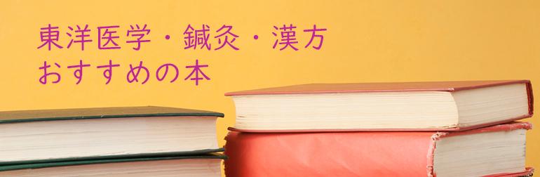お薦めの本C)東洋医学・鍼灸・漢方辞典dictionary oriental medicine