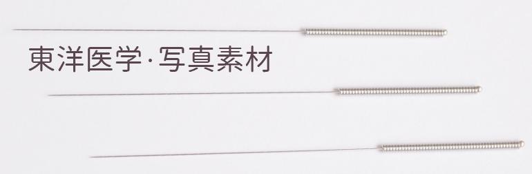 東洋医学・鍼灸・漢方写真素材(C)東洋医学・鍼灸・漢方辞典