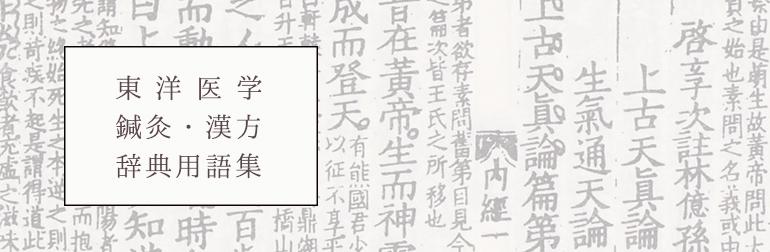 東洋医学・鍼灸・漢方辞典用語集鍼灸東洋医学関連写真販売(C)東洋医学・鍼灸・漢方辞典