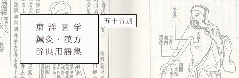 東洋医学辞典用語集五十音別(C)東洋医学・鍼灸・漢方辞典