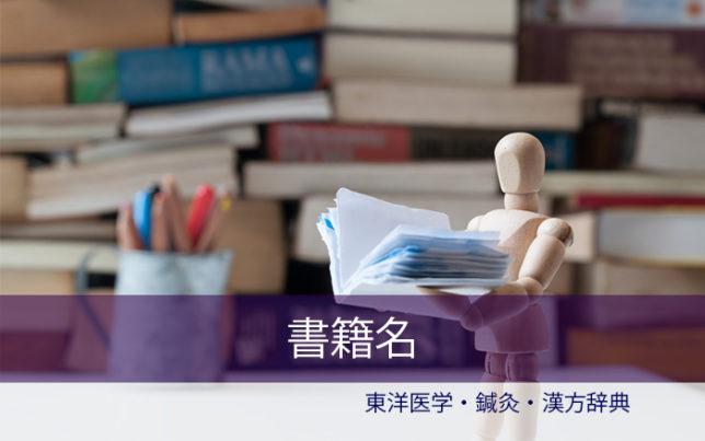 書籍名_(C)東洋医学・鍼灸・漢方辞典