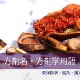 方剤名方剤学用語(C)東洋医学・鍼灸・漢方辞典