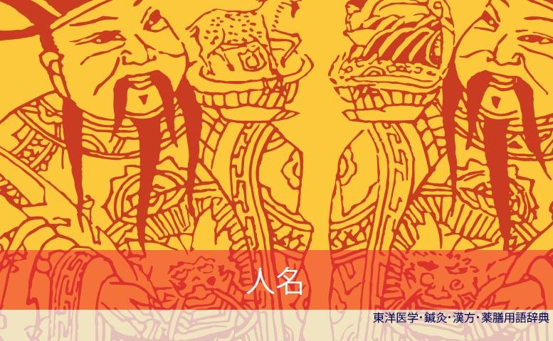 東洋医学・中医学・人名(C)東洋医学・鍼灸・漢方辞典dictionary oriental medicine