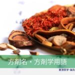 方剤名方剤学用語(C)東洋医学・鍼灸・漢方辞典 oriental medicine acupuncture