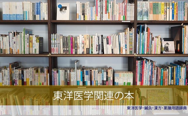東洋医学・中医学・薬膳・鍼灸関連の本 (C)東洋医学・鍼灸・漢方辞典dictionary oriental medicine