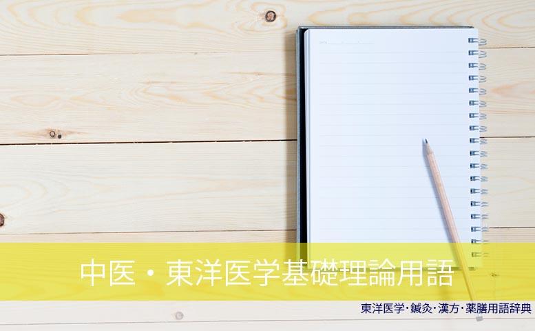 中医東洋医学基礎理論用語C)東洋医学・鍼灸・漢方辞典dictionary oriental medicine