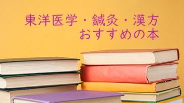 東洋医学・漢方・鍼灸のお薦めの本C)東洋医学・鍼灸・漢方辞典dictionary oriental medicine