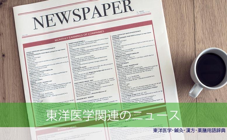 東洋医学・中医学・薬膳・鍼灸関連のニュース (C)東洋医学・鍼灸・漢方辞典dictionary oriental medicine