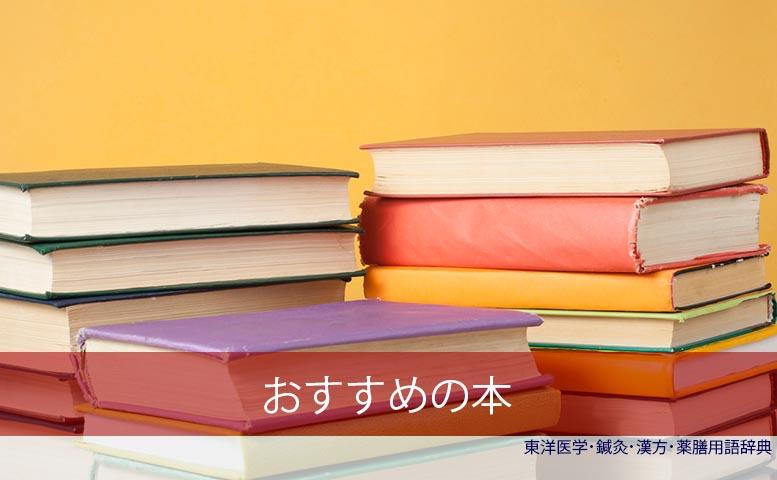 東洋医学・中医学全般に関する本